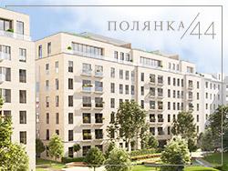 Элитные особняки «Полянка/44». Сдача в 2018 г. Центр Москвы. 2 км от Кремля